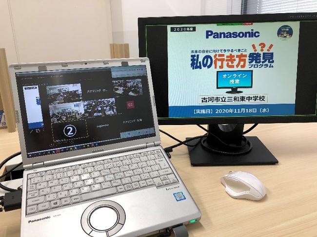 授業前のパソコンの様子.png