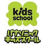 kids school パナソニック キッズスクールロゴ
