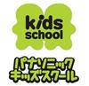 キッズスクールロゴ.png