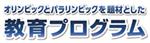 教育プログラムロゴ.png