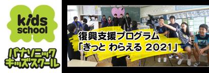キッズスクールロゴ_きっとわらえる2021ロゴ.png