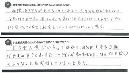 晴海中学校04.png