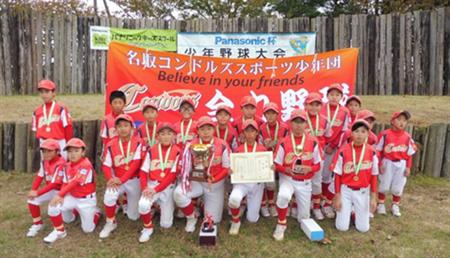 第25回少年野球大会01.png