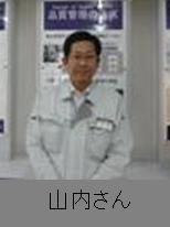 仙台山内さん.png