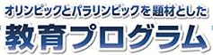 1_教育プログラムロゴ.png