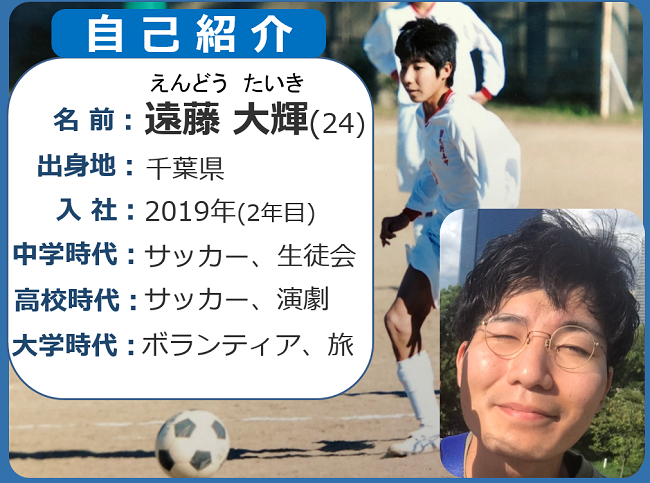 遠藤さんのプロフィール.png