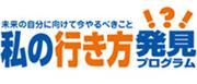 私の行き方発見プログラムロゴ.png