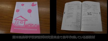 熊本県立教育センター02.png