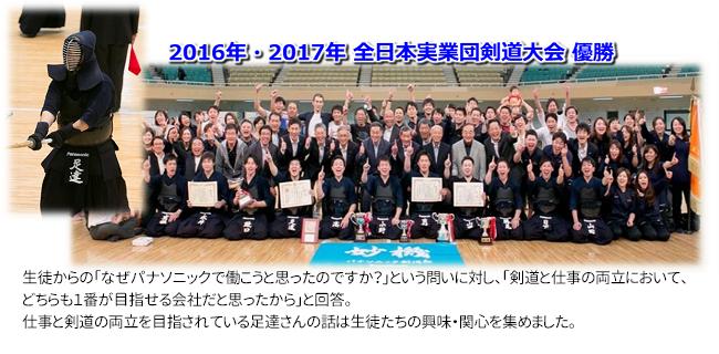 2_全日本実業団体剣道大会優勝.png