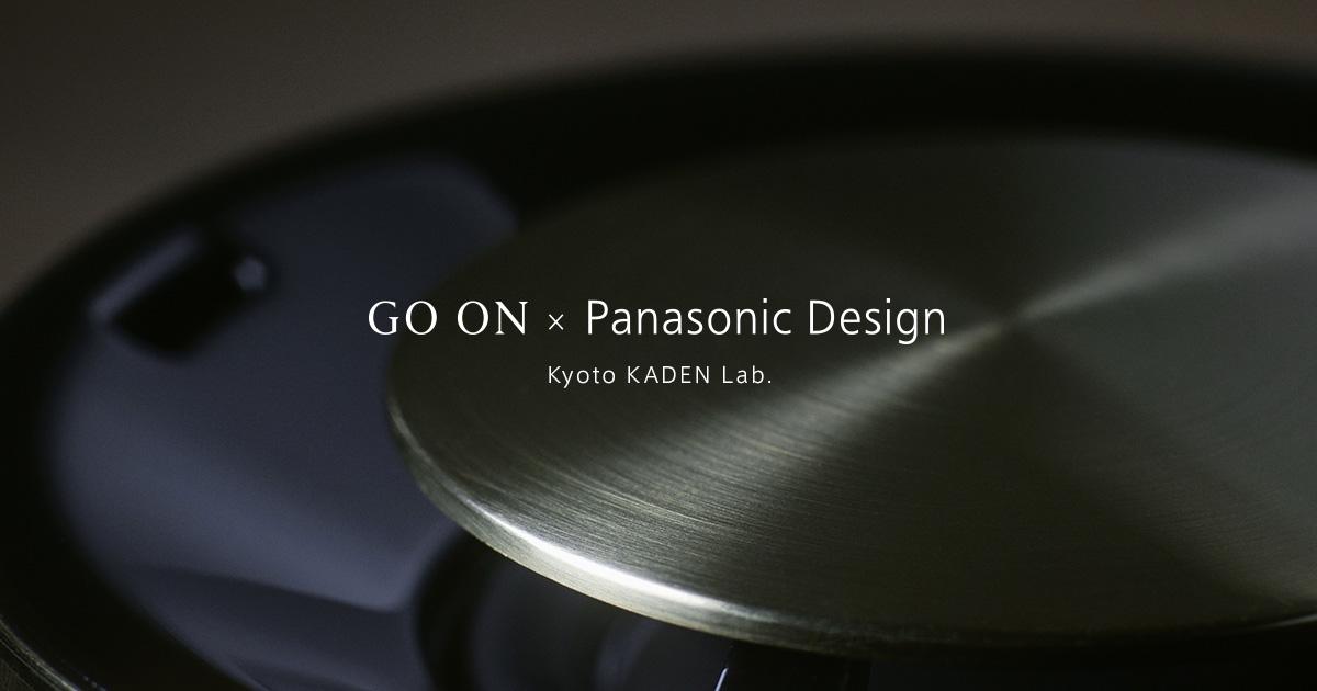 GO ON × Panasonic Design | Panasonic